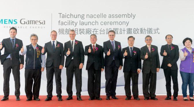 Siemens Gamesa fabricará aerogeneradores para la eólica marina en Taiwán